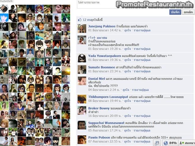 Tagรูปใน facebook