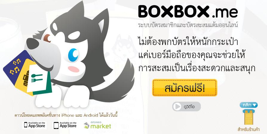 app boxboxme