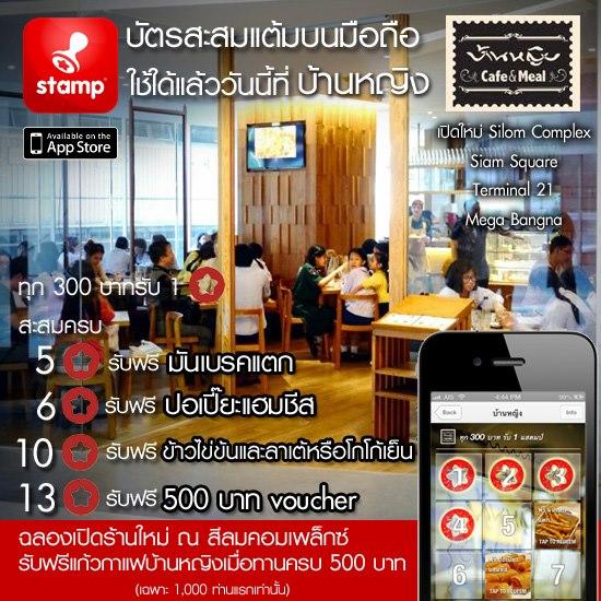 app stamp promotion