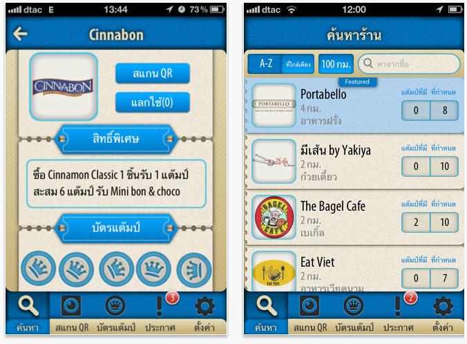 App Tamp