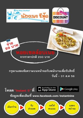 Neoy-Seafood