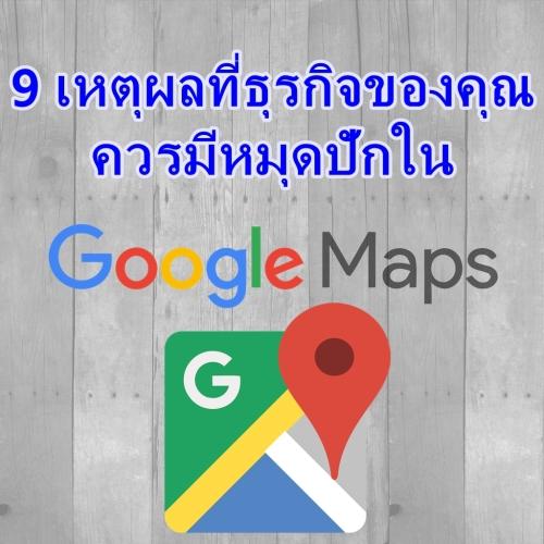 9 เหตุผลที่ธุรกิจ ควรมีหมุดปักใน GoogleMaps