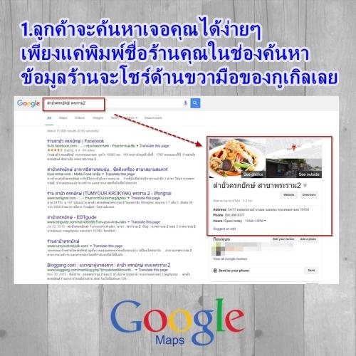 GoogleMapsช่วยให้ผลการค้นหาธุรกิจเห็นได้ง่ายขึ้น