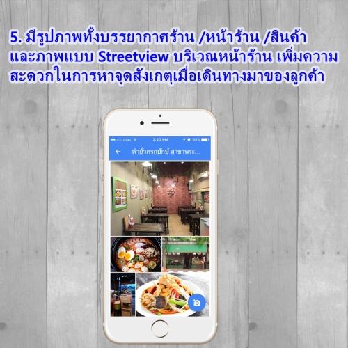 หมุดปักกูเกิล สามารถเลือกรูปของสถานที่มาใส่ได้ โชร์หน้าร้านและสินค้าของร้าน