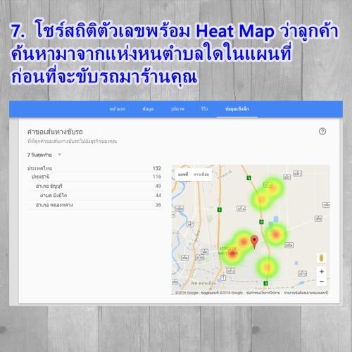 หมุดปักสามารถโชร์ Heat Map บอกได้ว่าลูกค้ามาจากที่ใดบ้าง
